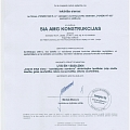 Production process control certificate