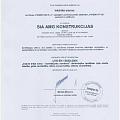 Сертификат контроля производственного процесса